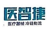杭州医智捷物流有限公司 最新采购和商业信息