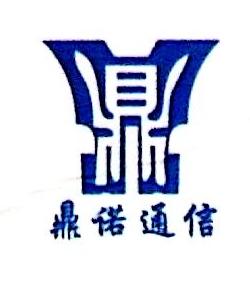 河南鼎诺通信有限公司 最新采购和商业信息