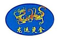 绍兴县龙运纺织品有限公司 最新采购和商业信息