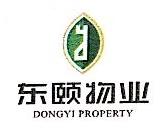 广东东颐物业服务有限公司 最新采购和商业信息