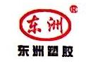 焦作东洲塑胶有限公司 最新采购和商业信息