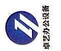 惠州市卓艺办公设备有限公司 最新采购和商业信息