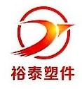 台州市裕泰机械配件有限公司 最新采购和商业信息