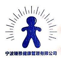 宁波臻雅健康管理有限公司