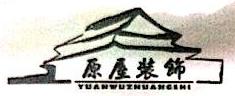 深圳原屋装饰设计工程有限公司 最新采购和商业信息