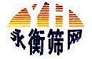 上海永衡筛网制造有限公司
