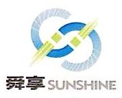 宁波舜享国际货运代理有限公司 最新采购和商业信息