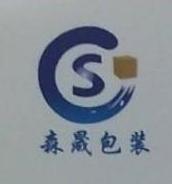 深圳市森晟包装技术有限公司