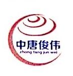 中唐俊伟(北京)企业管理咨询有限公司