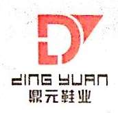 温岭鼎元鞋业有限公司 最新采购和商业信息