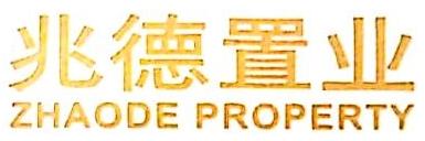 上海兆德置业有限公司