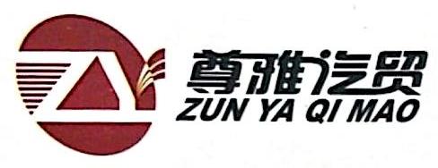 全南县尊雅汽车贸易有限公司