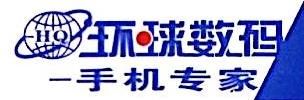 福建省环球数码科技有限公司