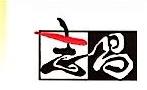 梅州市志昌广告有限公司 最新采购和商业信息