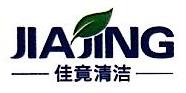 上海佳竟清洁服务有限公司