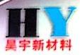 包头市昊宇新材料有限公司 最新采购和商业信息