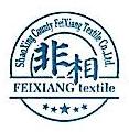 绍兴县非相纺织品有限公司