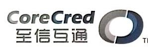 北京至信互通科技有限公司 最新采购和商业信息