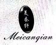 广州美蚕纤纺织品有限公司 最新采购和商业信息