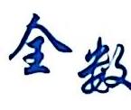 广州全数信息科技有限公司