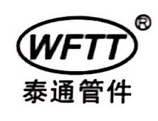潍坊市泰通管件有限公司 最新采购和商业信息