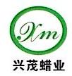 杭州兴茂蜡业有限公司 最新采购和商业信息