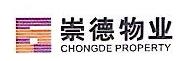 崇德物业管理(深圳)有限公司 最新采购和商业信息