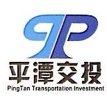 平潭综合实验区交通投资集团有限公司