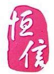 九江市恒信印刷有限公司 最新采购和商业信息
