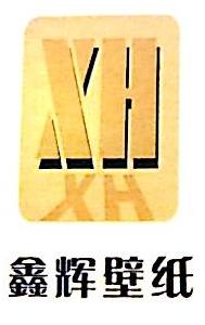 台州市椒江鑫辉装饰材料有限公司 最新采购和商业信息