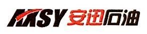 邯郸市安迅石油有限责任公司 最新采购和商业信息