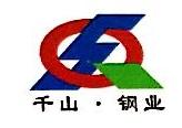 河北千山钢业工程有限公司