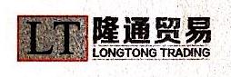 绍兴县隆通贸易有限公司 最新采购和商业信息