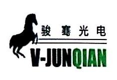 深圳市骏骞光电科技有限公司 最新采购和商业信息