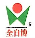 重庆全自博饲料有限公司