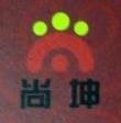 福州尚坤宏业建材有限公司 最新采购和商业信息