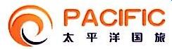 江苏太平洋国际旅行社有限公司