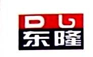 南昌市东隆实业有限公司