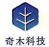 北京奇木科技有限公司 最新采购和商业信息