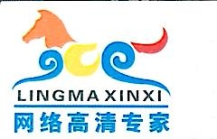 湛江市灵马信息科技有限公司 最新采购和商业信息