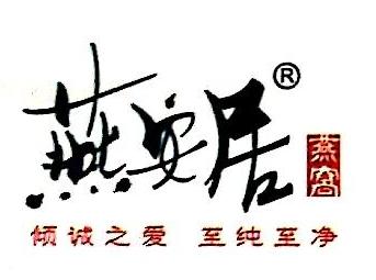 厦门燕安居食品有限公司 最新采购和商业信息