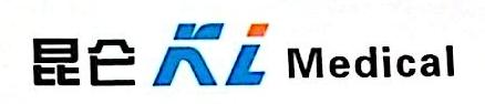 荆州市昆仑医疗器械有限公司 最新采购和商业信息