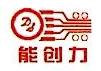 无锡东升能创力化工材料有限公司 最新采购和商业信息