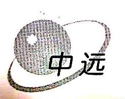 郑州中远钢管技术有限公司