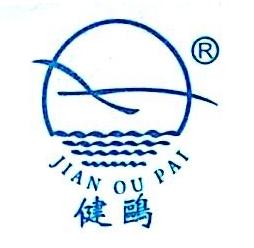 广州市健鸥食品添加剂有限公司 最新采购和商业信息