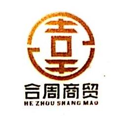 广州合周商贸有限公司 最新采购和商业信息