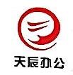 郑州天运辰嘉电子科技有限公司 最新采购和商业信息