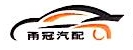上海甬冠汽车配件有限公司