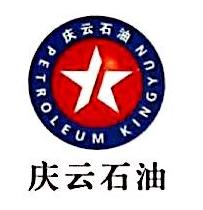 重庆庆云石油工程技术有限责任公司