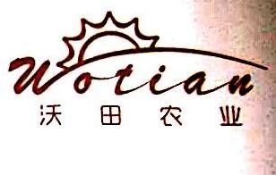 江苏沃田农业股份有限公司 最新采购和商业信息